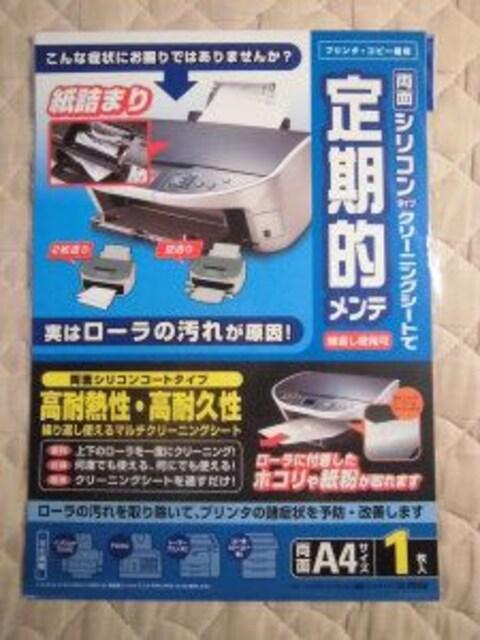 ★繰返し使える★プリンター..FAX.コピー機  クリーニングシート