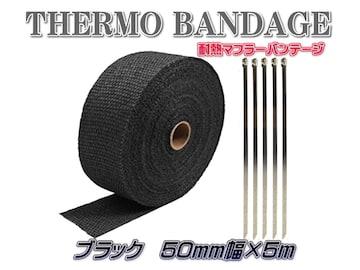 マフラー サーモ 耐熱 バンテージ 5cm×5m ブラック