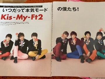 オリスタ 2013/10 Kis-My-Ft2 切り抜き