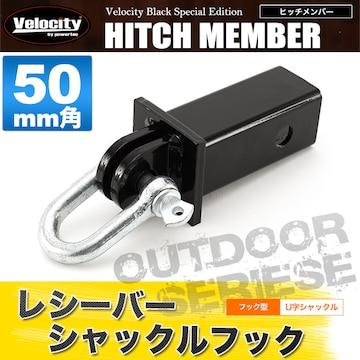 ★ヒッチメンバー レシーバーシャックル U字 50mm角用 【HM03】