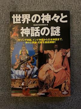神話の本です。