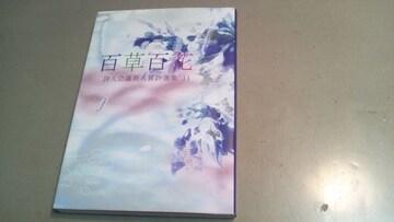 a詩人会議新人賞詩選集2011年「百草百花」。