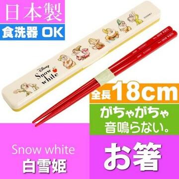 白雪姫 音の鳴らない箸 ケース付 ABC3 Sk120