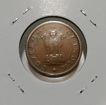 外国古銭 インド 1パイサ 1953年