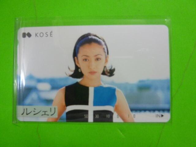 松雪泰子 テレカ 2枚組   < タレントグッズの