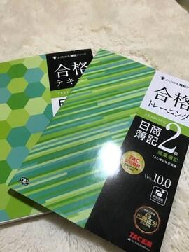 日商簿記 商業 二級 トレーニング テキスト 2冊