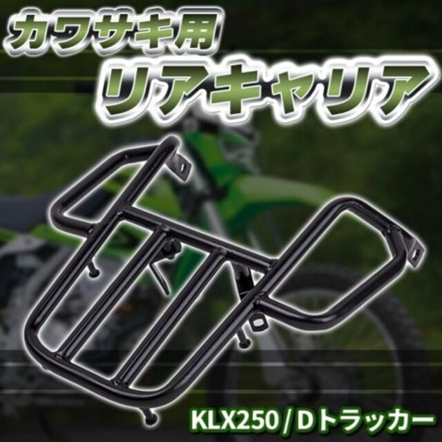 カワサキ用 リアキャリア KLX250 Dトラッカー01〜07年 < 自動車/バイク