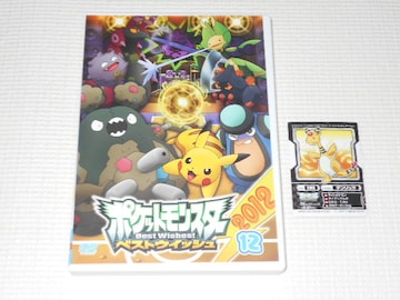 DVD★ポケットモンスター ベストウイッシュ 2012 12 レンタル用