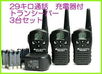 22CH 29キロ 通話 小型 充電式 トランシーバー 3台組 新品