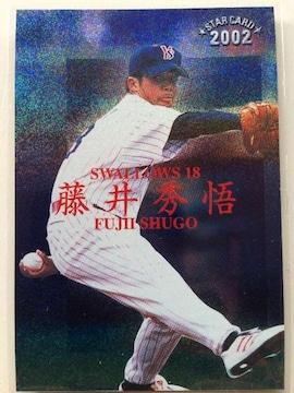 2002カルビー/第2弾スターカ−ドS-14・藤井秀悟