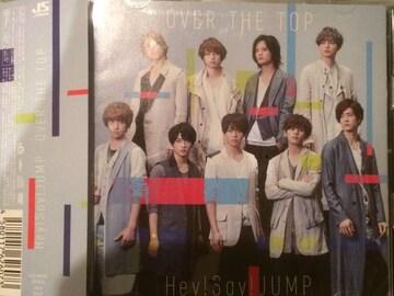 激安!超レア!☆HeySayJUMP/OVERTHETOP☆初回盤/CD+DVD☆美品!☆