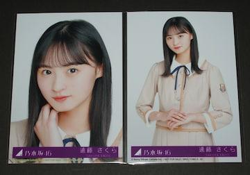 乃木坂46 しあわせの保護色 生写真2枚 遠藤さくら