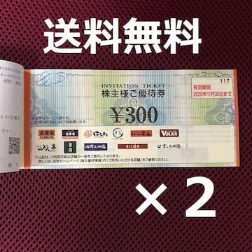 送料無料★吉野家株主優待300円2枚★2020年11月末