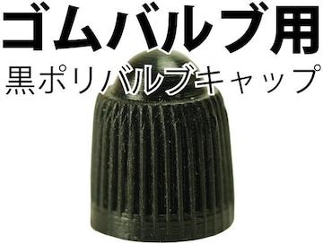 タイヤゴムバルブ用黒ポリバルブキャップ1個 AR05