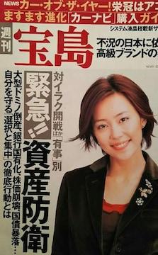 木村佳乃・奥田瑛二…【週刊宝島】2002年12月4日号