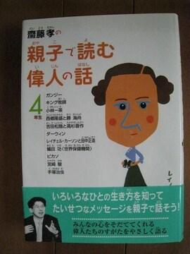 齋藤孝の親子で読む偉人の話 4年生