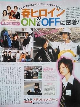 アテンションプリーズ★2006年4/15〜4/28号★TV LIFE