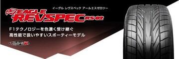 ★245/40R17 緊急入荷★ グッドイヤー REVSPEC RS02 新品タイヤ 4本セット