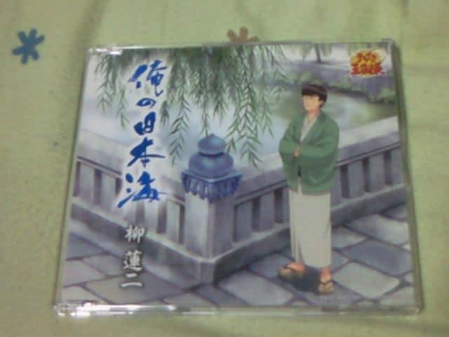CD テニスの王子様 柳蓮二 俺の日本海  < CD/DVD/ビデオの