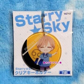 Starry ☆ Sky スタリースカイ クリア キーホルダー アクリル  東月 錫也 蟹座 スタスカ