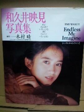 �E和久井映見 写真集 エンドレス・マイ・イマジン