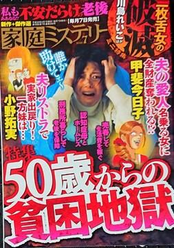 ☆古書レディコミ 家庭ミステリー 2018/7