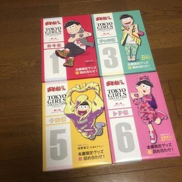 新品 未開封 おそ松さん × TOKYO GIRLS COLLECTION 辰巳出版