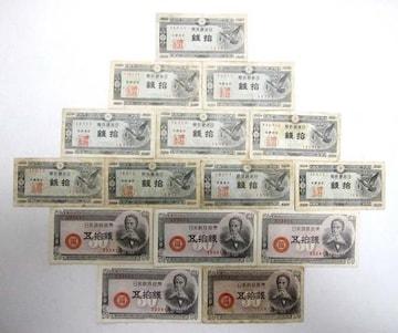 紙幣 ハト拾銭10枚 板垣退助五拾銭5枚
