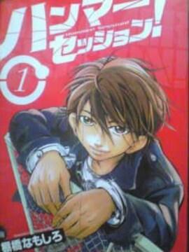 【送料無料】ハンマーセッション 全11巻完結セット《少年漫画》