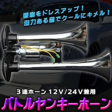 スーパーエアーホーン バトルヤンキーホーン3連ホーン12V/24V