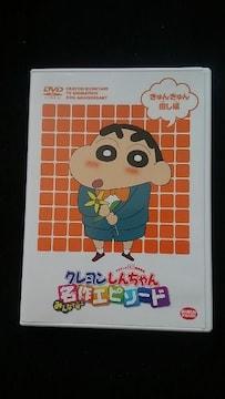 クレヨンしんちゃん 名作エピソード きゅんきゅん癒し編 DVD