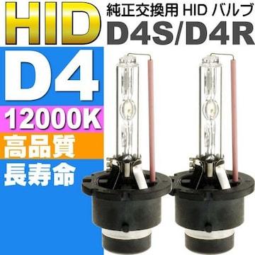 D4C/D4S/D4R HIDバルブ35W12000K純正交換用バーナー2本as605512K