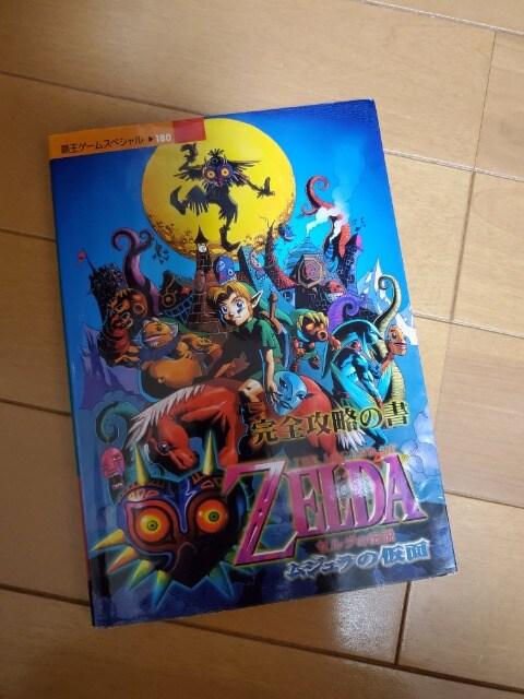 ゼルダの伝説 ムジュラの仮面 完全攻略の書  < ゲーム本体/ソフトの