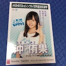 STU48 沖侑果 Teacher Teacher 生写真 AKB48