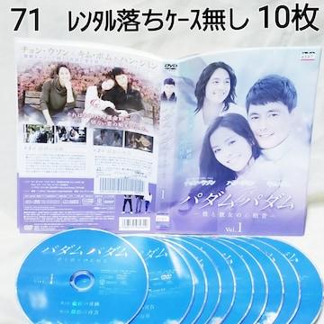 No.71【パダムパダム】10枚【ゆうパケット送料 ¥180】