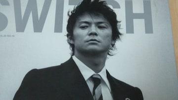 SWITCH 2005 Vol23 福山雅治デビュー15年目