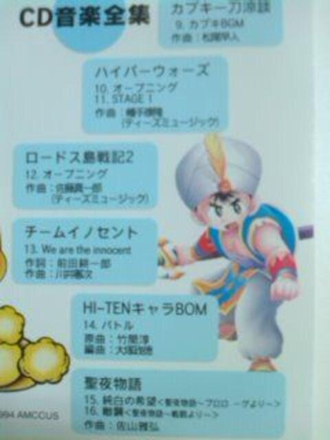 (CD)1995ハドソンゲーム音楽全集[非売品]☆スーパー桃鉄3/大海獣物語等 < CD/DVD/ビデオの