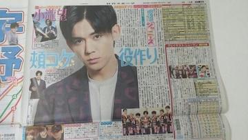 「日刊スポーツ」ジャニーズWEST 小瀧望