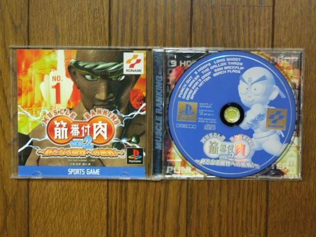 PS「筋肉番付 VOL.2 〜新たなる限界への挑戦〜」  < ゲーム本体/ソフトの