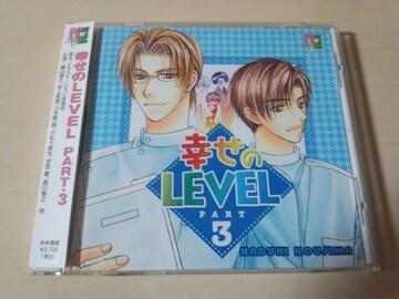 ドラマCD「幸せのLEVEL PART 3」井上和彦 檜山修之 BLCD●