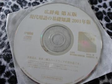 【USED品】 広辞宛 第5版