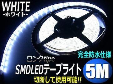 激安!ロング5M白色SMDLEDテープライト300連防水