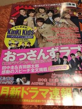 ザテレビジョン 2018/11/3→11/9 Kis-My‐Ft2表紙 切り抜き