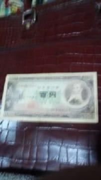 日本紙幣【百円】板垣退助