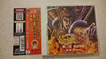 角田信朗「CR花の慶次ー焔/戦ノ道 」帯付/パチンコ
