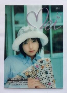 黒川芽以 オフィシャル カード クリア SP-1 トレカ MIU404