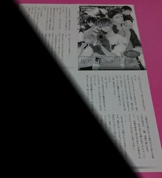 ナツ之えだまめ イケメン四人と甘々シェアハウス コミコミスタジオ購入特典ペーパー