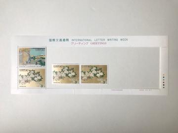 90円切手 (国際文通週間)