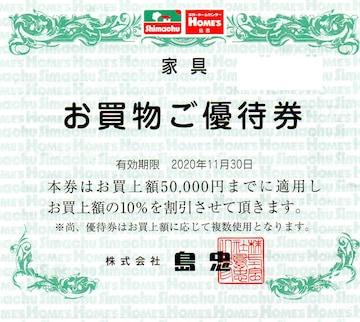 ☆島忠 株主優待 10%割引券 5万円迄 1枚(枚数変更可)