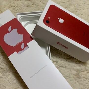 iPhone7空き箱